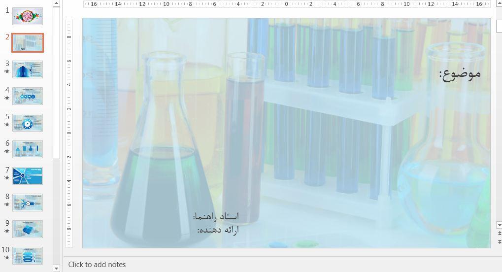 دانلود قالب پاورپوینت اینفوگرافیک شیمی
