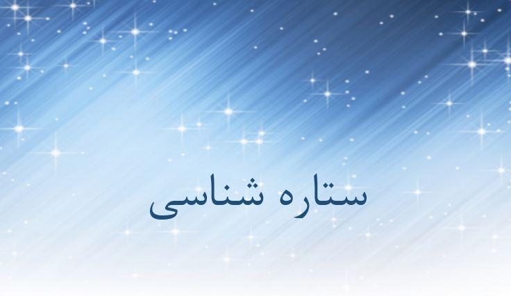 دانلود پاورپوینت ستاره شناسی (نجوم)