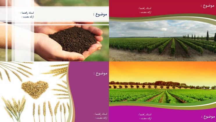دانلود چهار قالب پاورپوینت مهندسی کشاورزی