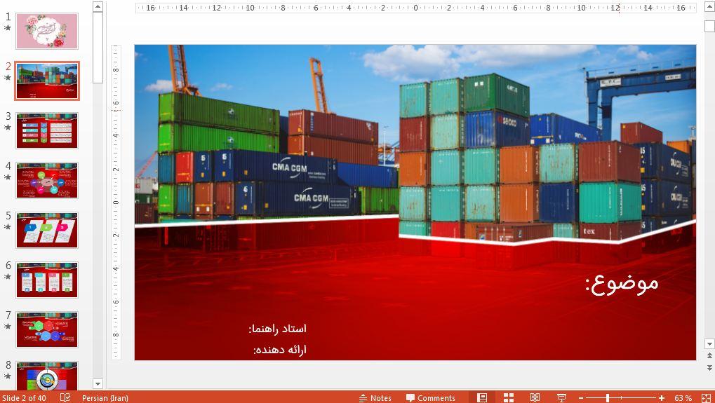 دانلود قالب پاورپوینت حرفه ای صادرات و واردات