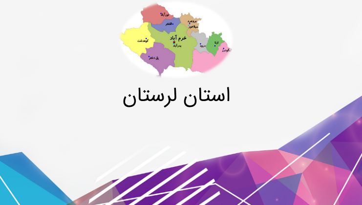 دانلود پاورپوینت استان لرستان