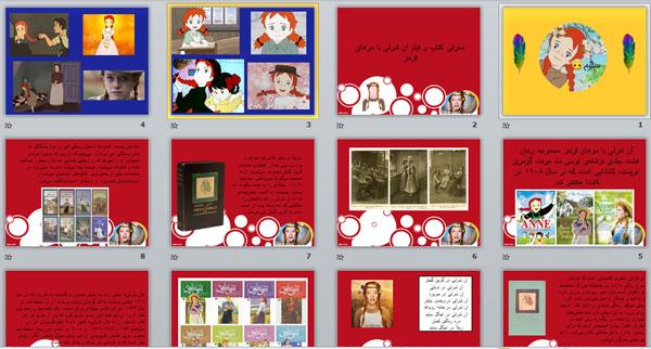 دانلود پاورپوینت معرفی کتاب و فیلم آن شرلی با موهای قرمز