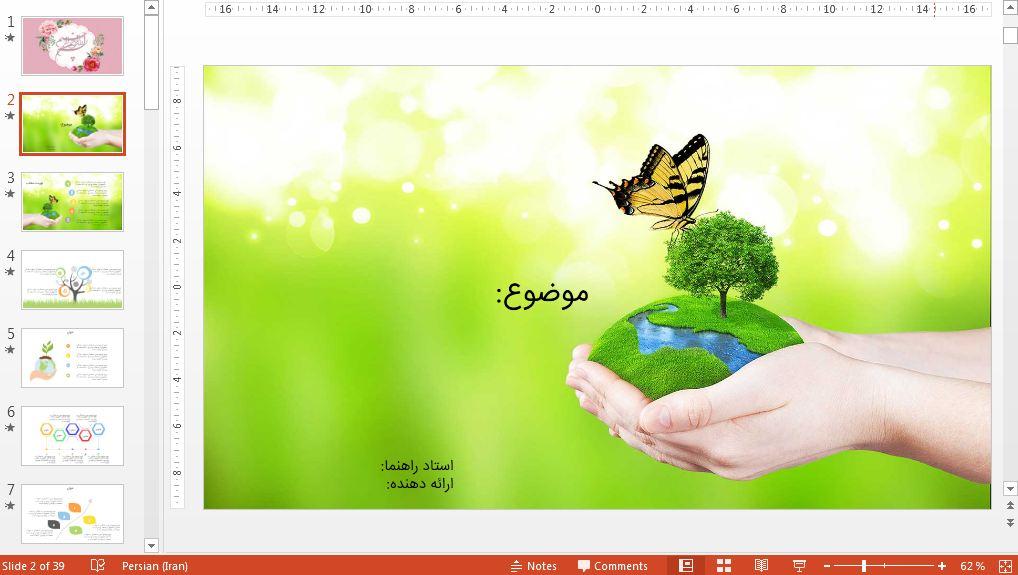 دانلود قالب پاورپوینت حرفه ای محیط زیست