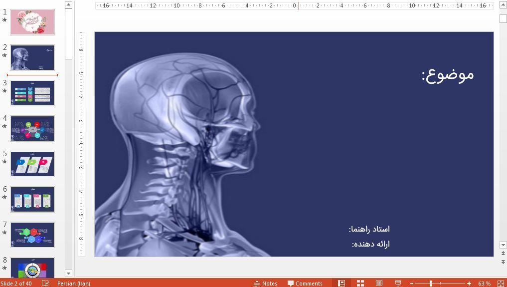 دانلود قالب پاورپوینت حرفه ای زیست شناسی و پزشکی