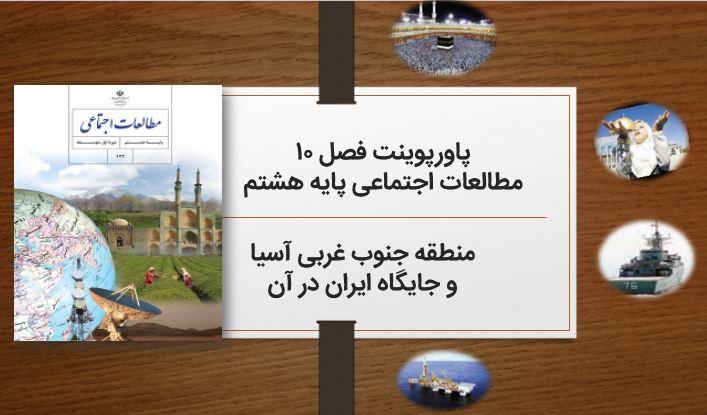 دانلود پاورپوینت منطقه جنوب غربی آسیا و جایگاه ایران در آن (فصل ۱۰ – مطالعات پایه هشتم)