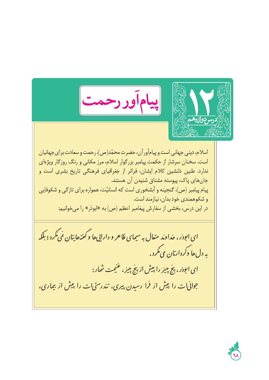 دانلود درسنامه فارسی نهم (درس ۱۲)