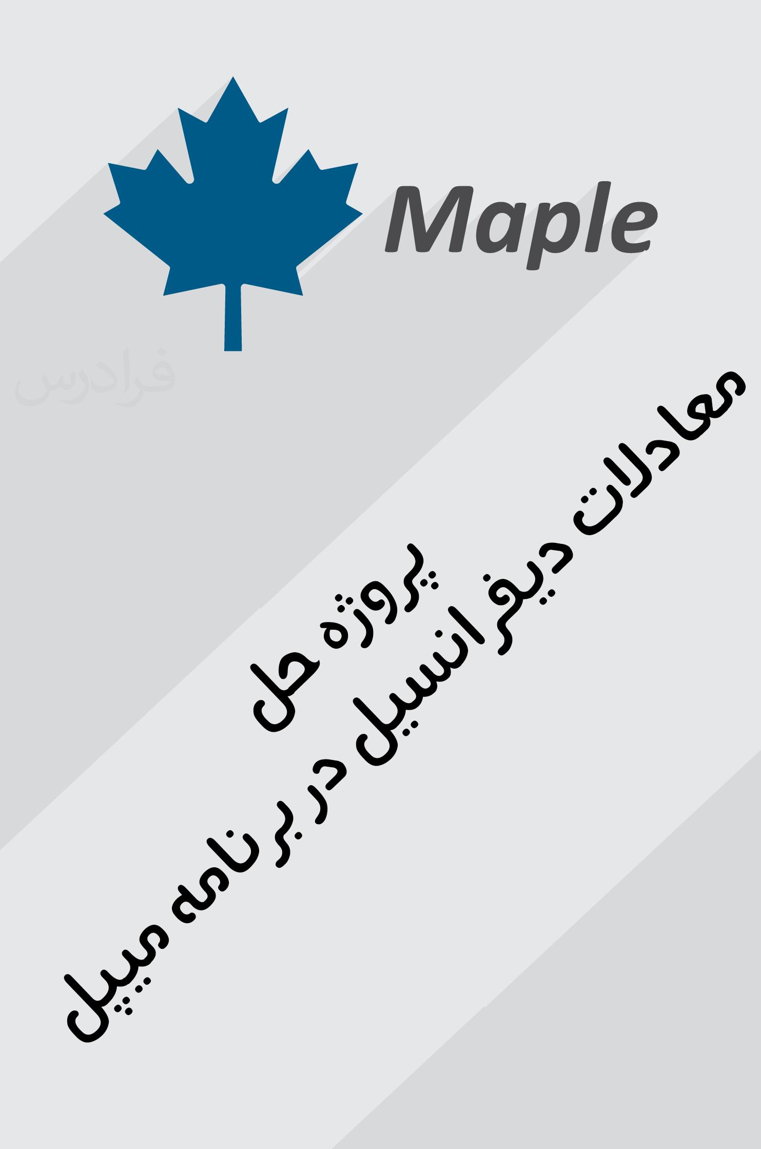 دانلود پروژه حل معادلات دیفرانسیل در برنامه میپل