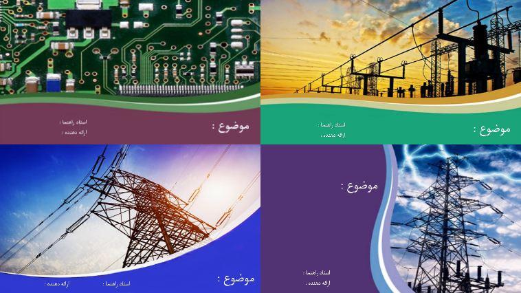 دانلود قالب پاورپوینت شیک مهندسی (برق)