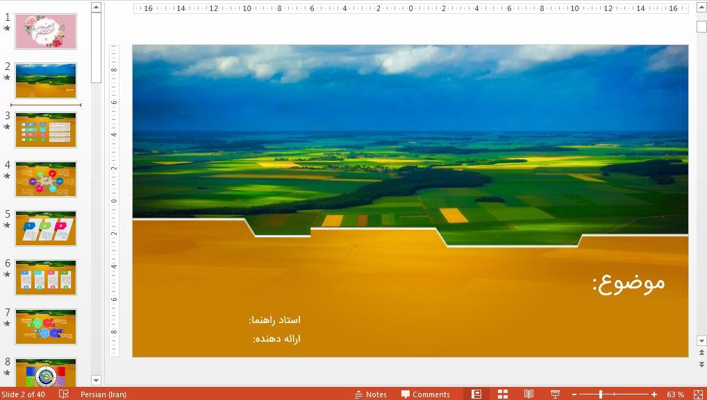 دانلود قالب پاورپوینت پایان نامه مهندسی کشاورزی