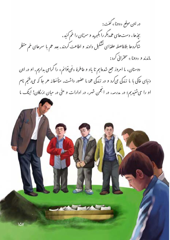 دانلود درسنامه فارسی هفتم (درس ۱۷ – ما می توانیم)