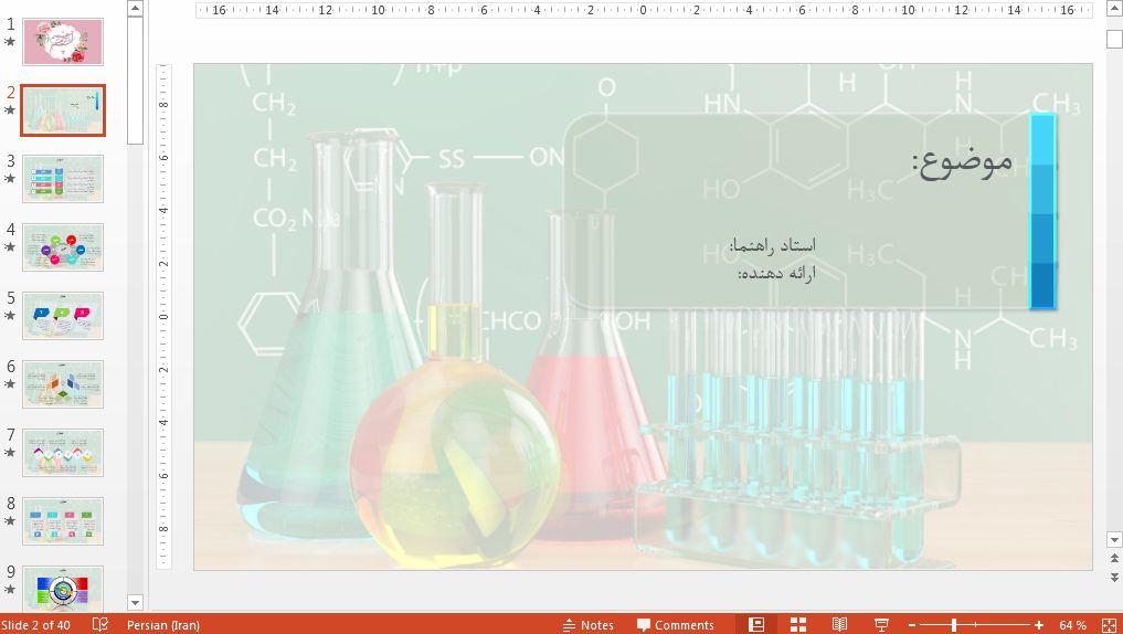 دانلود تم پاورپوینت آماده رشته شیمی