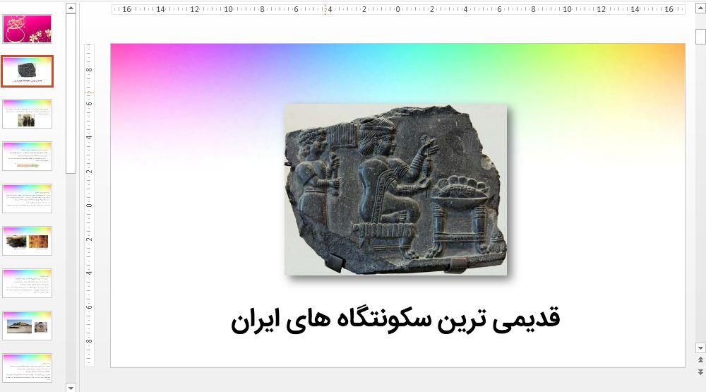 دانلود پاورپوینت قدیمی ترین سکونت گاه های ایران (درس ۱۸ – مطالعات پایه هفتم)