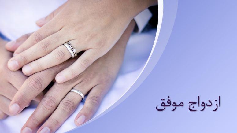 دانلود پاورپوینت ازدواج موفق