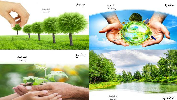 دانلود چهار قالب پاورپوینت زیبا محیط زیست