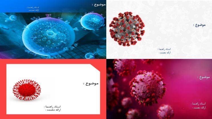 دانلود قالب پاورپوینت آماده ویروس کرونا (۴ قالب)