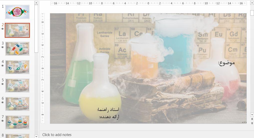 دانلود قالب پاورپوینت حرفه ای شیمی