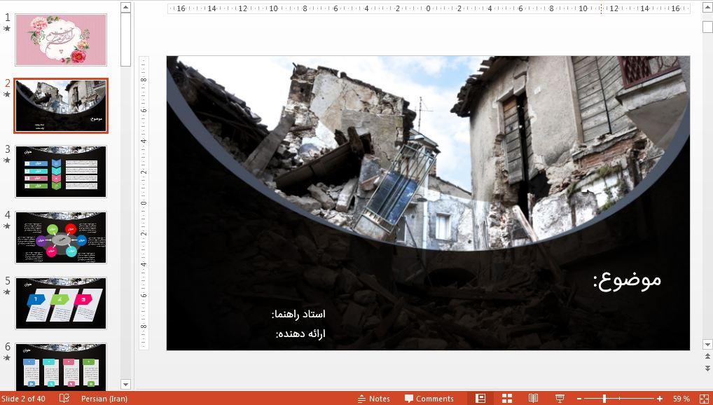 دانلود قالب پاورپوینت حرفه ای زلزله