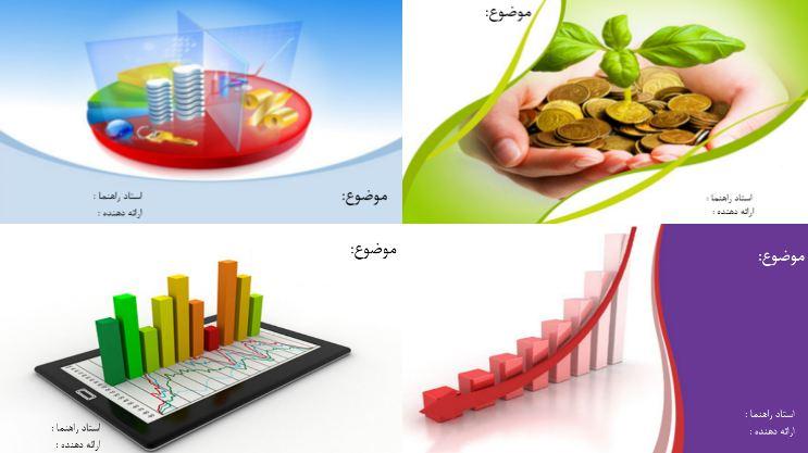 دانلود چهار قالب پاورپوینت اقتصاد