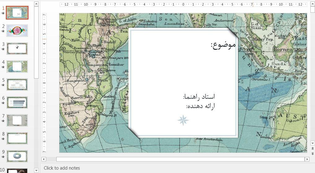دانلود قالب پاورپوینت جغرافیا