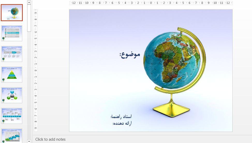 دانلود قالب پاورپوینت جغرافی و کره زمین
