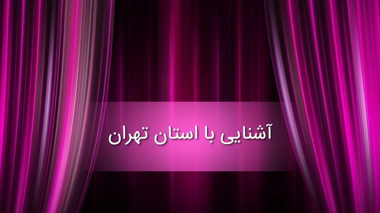 دانلود پاورپوینت آشنایی با استان تهران
