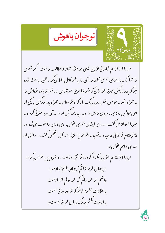 دانلود درسنامه فارسی هشتم (درس ۹)