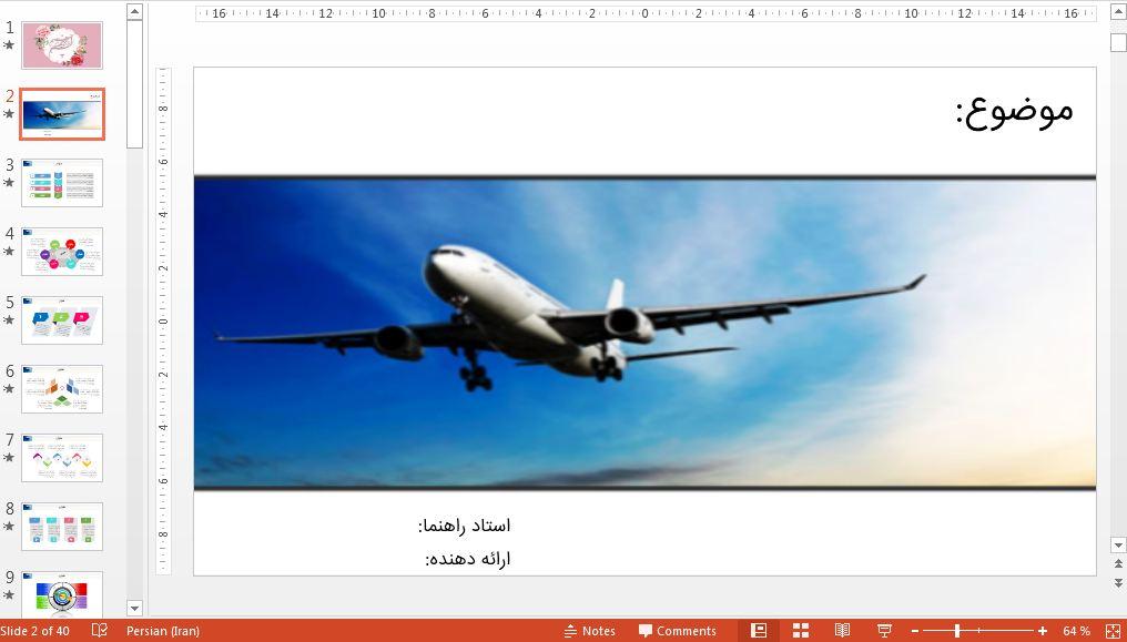 دانلود قالب پاورپوینت حرفه ای هواپیمایی