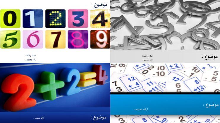 دانلود چهار قالب پاورپوینت ریاضیات