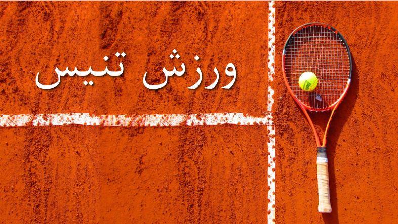 دانلود پاورپوینت ورزش تنیس همراه با تصاویر