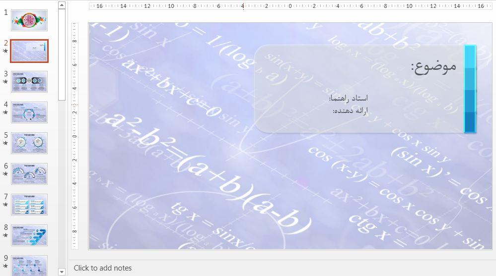 دانلود قالب پاورپوینت حرفه ای ریاضی