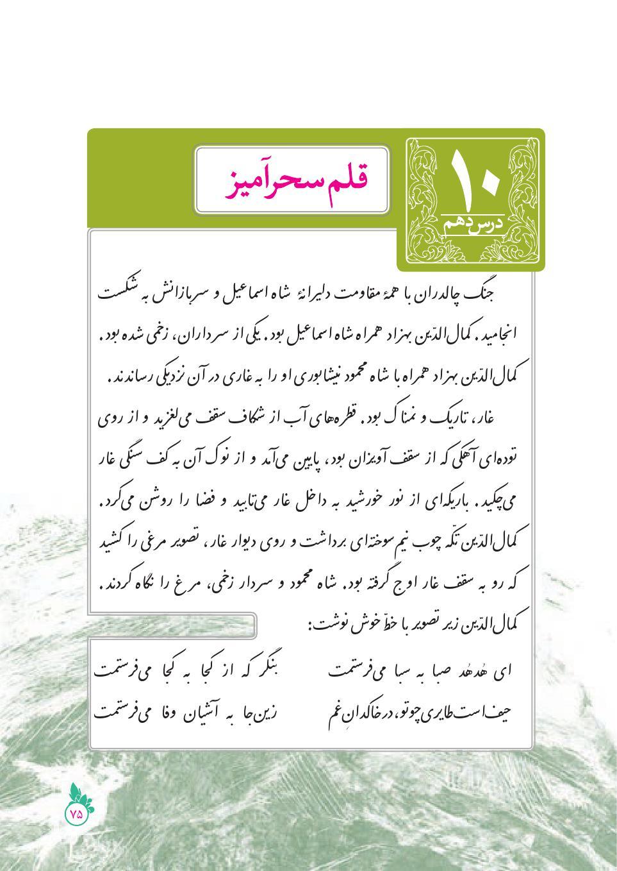 دانلود درسنامه فارسی هشتم (درس ۱۰)