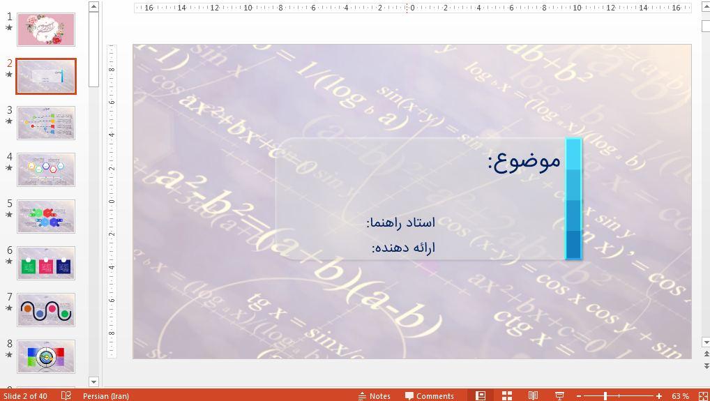 دانلود قالب پاورپوینت پایان نامه ریاضی